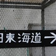 旧東海道、道標