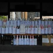 篠津神社の奉納されたお酒