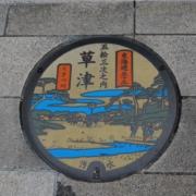 草津宿マンホール