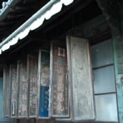 北国街道・木之本宿(薬屋)