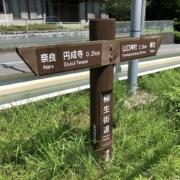 柳生街道の道標